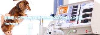 動物用人工呼吸器の累計販売台数2000台以上