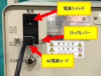 動物用人工呼吸器の電源スイッチ他