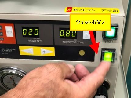 動物用人工呼吸器のジェットボタン