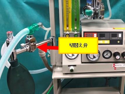 動物用人工呼吸器の切替え弁