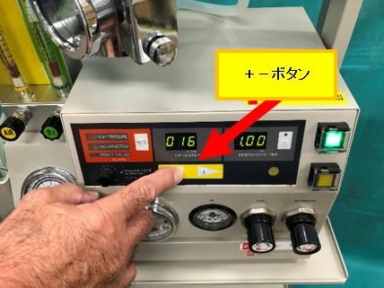 動物用人工呼吸器の+-ボタン