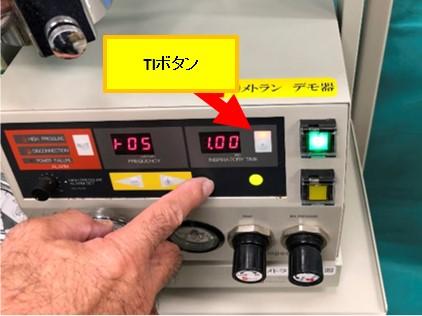 動物用人工呼吸器のTIボタン