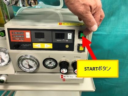 動物用人工呼吸器のSTARTボタン