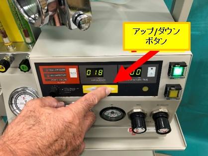 動物用人工呼吸器のアップダウンボタン