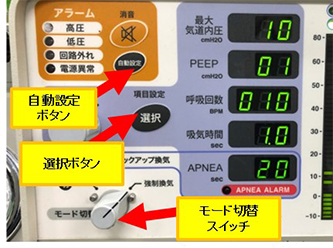 動物用人工呼吸器の自動設定ボタン他