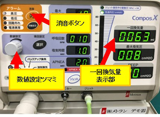 動物用人工呼吸器の消音ボタン他