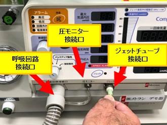 動物用人工呼吸器のJETチューブ接続口他