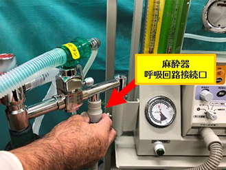 動物用人工呼吸器の呼吸回路接続口