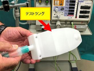 動物用人工呼吸器のテストラング