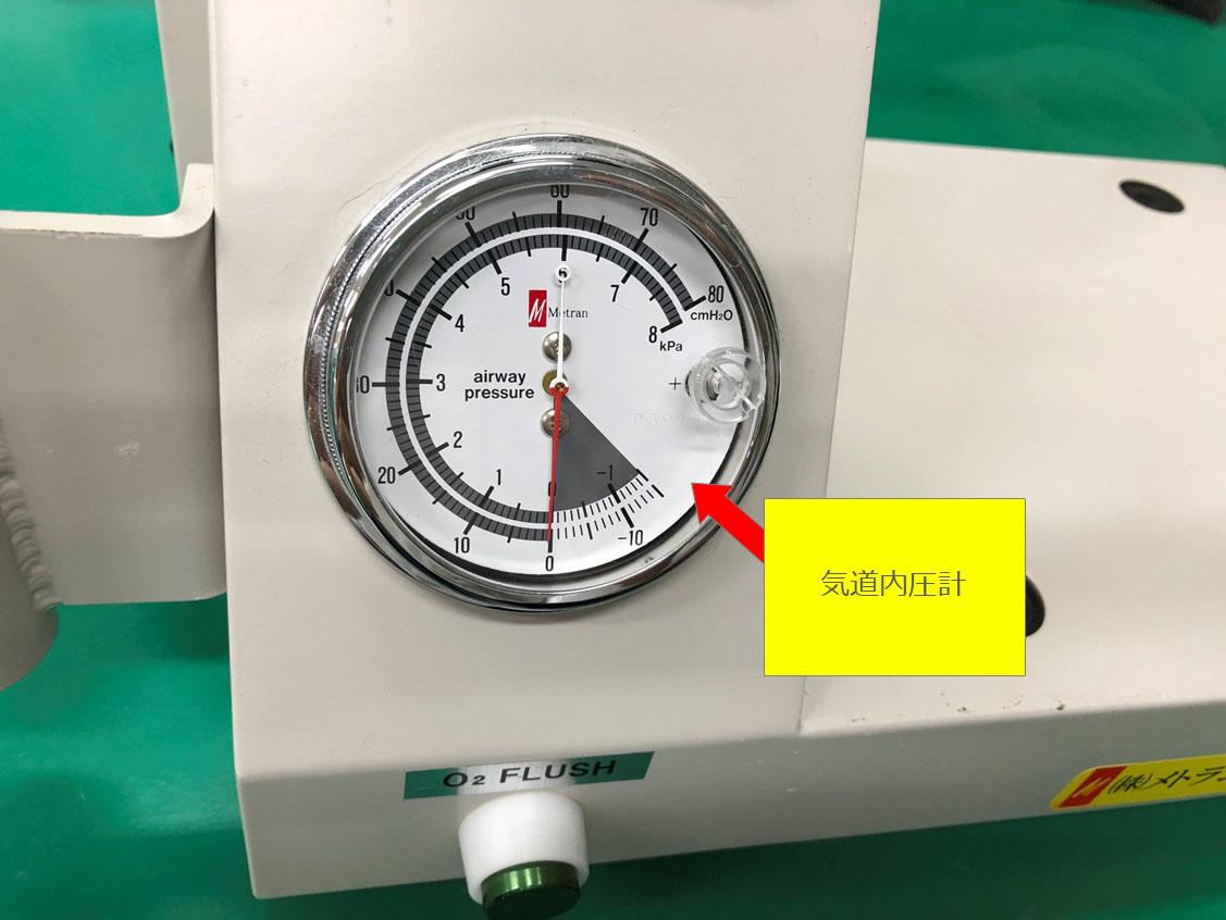 動物用麻酔器の気道内圧計