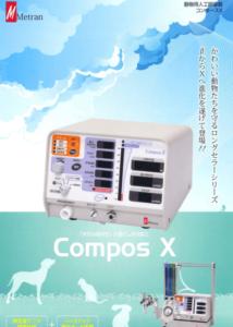 COMPOS X カタログ