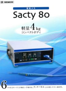 sacty 80|動物用医療機器.com
