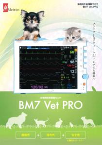 動物用生体情報モニター BM7 vet Pro カタログ